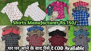 Shirts Manufacture In Delhi Tank Road Karol Bagh मात्र 150/- रुपये से शुरू घर पर आने के बाद पैस दे