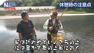 ゼロからはじめる鮎釣りVOL.6「泳がせ釣り篇」