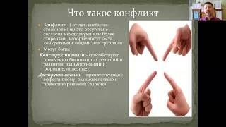 Разрешение конфликтов Урок 1