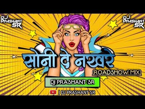 Soni De Nakhare Private Mix DJ Prashant SR Full Unreleased Track With Download Link
