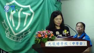 Publication Date: 2018-09-03 | Video Title: 九龍塘學校(中學部):1718年度中六畢業禮