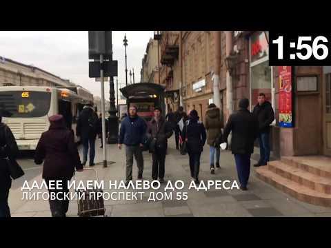 Пешком от Московского вокзала до Квартиры на Лиговке