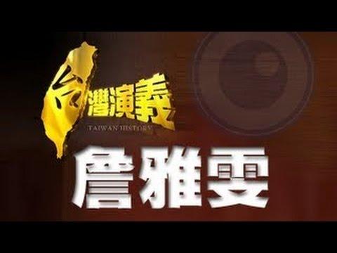 詹雅雯 - 老父 Ya-Wen Zhan Old Father