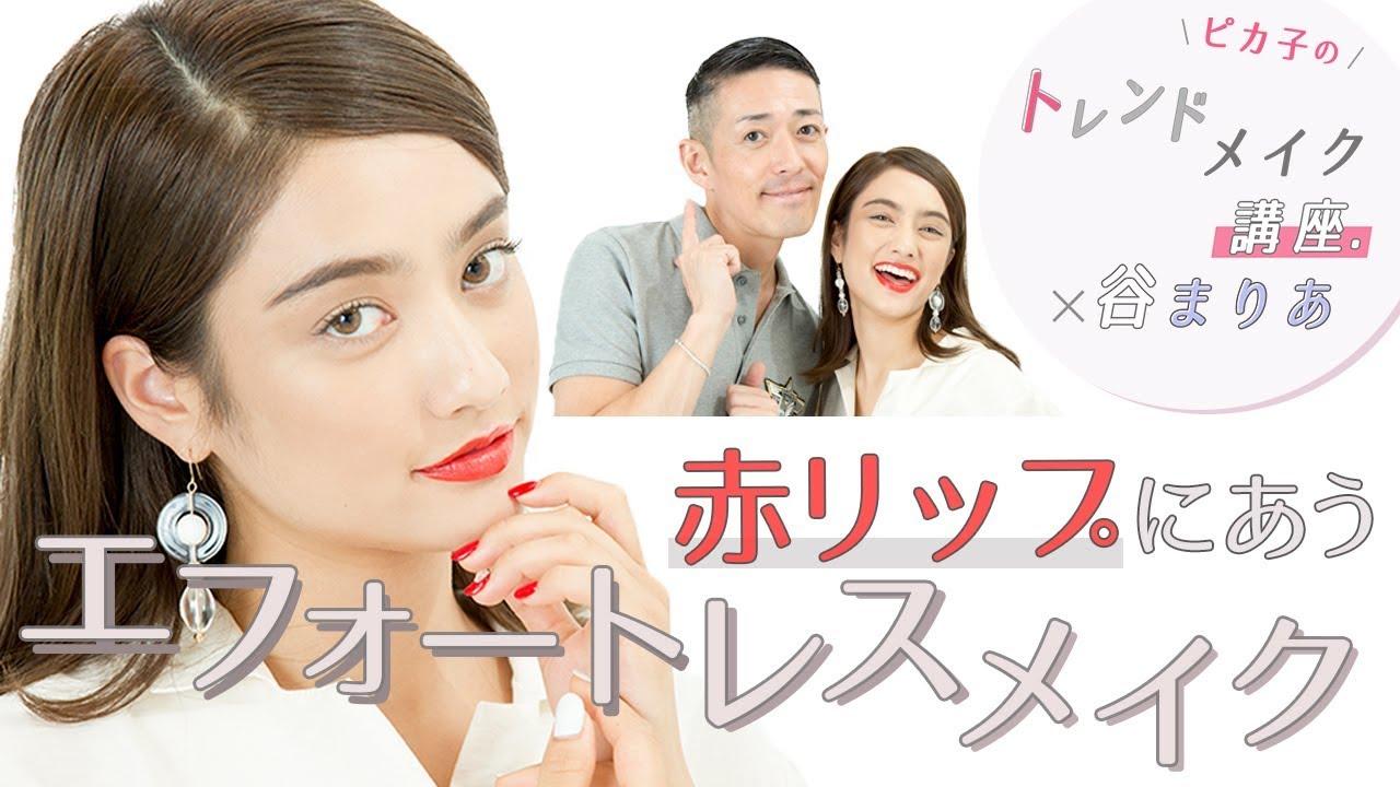 【September vol.2】赤リップに合う♡エフォートレスメイク♡ MimiTV♡