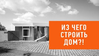 видео Новые технологии в строительстве домов и коттеджей