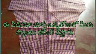 Simple dress pant cutting for beginners in telugu//how to cut simple dress pant in telugu