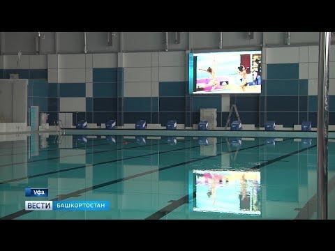 Самый современный бассейн в Уфе готовится к открытию