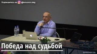 Торсунов О.Г.  Победа над судьбой
