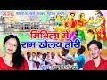 Maithili Holi Song 2018 - Mithila Mei Ram Khelay Holi | मिथिला में राम खेलय होरी - Rashmi & Avinash