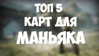 TOP5  КАРТ ДЛЯ МАНЬЯКА КСГО