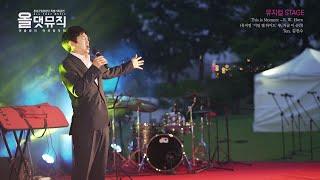 올댓뮤직(홍성군립합창단) - 지금 이 순간