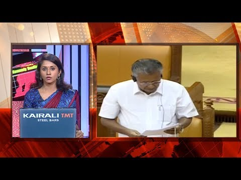 Solar report tabled: Chandy, his office helped Saritha | Kaumudy News Headlines 12:00 PM
