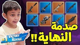 فورت نايت : نهاية غير متوقعة مستحيل الي صار !! | أسلحة ذهبية وزرقاء بس | Fortnite