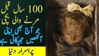 Rosalia Lombardo : Mummy Child Opening His Eyes   by Maviya Tube  (Urdu/Hindi)