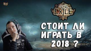 Path of Exile в 2018 ♦ Обзор игры ♦ Стоит ли начинать играть?