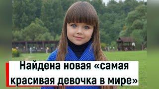 Анастасия Князева - новая самая красивая девочка в мире