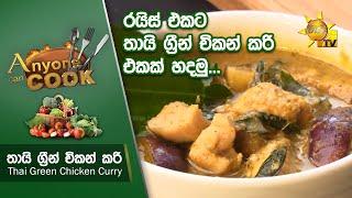 රයිස් එකට තායි ග්රීන් චිකන් කරි එකක් හදමු... - Thai Green Chicken Curry | Anyone Can Cook Thumbnail