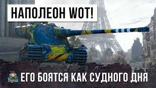 """НАПОЛЕОН В МИРЕ ТАНКОВ! ЕГО БОЯТСЯ КАК """"СУДНОГО ДНЯ""""!"""