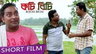 Kochi Bichi I কচি বিচি | New Bengali Short Film 2018 | Destination Pictures | Hot Chilis Originals