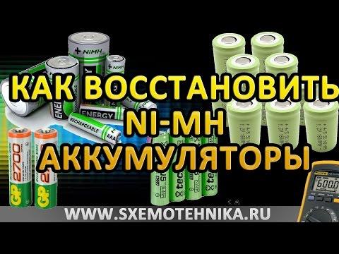 Как восстановить Ni-MH аккумуляторы