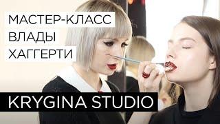 Мастер-класс Влады Хаггерти в Krygina Studio