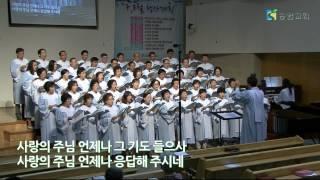 하나님의 자녀된 자 - 송월교회 할렐루야성가대