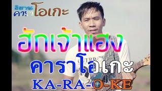 ฮักเจ้าแฮง - เนม สุรพงศ์🎤 | คาราโอเกะกีต้าร์สด | [cover]-[karaoke]