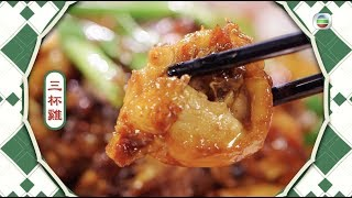 阿爺廚房|台灣名菜三杯雞|李家鼎|譚玉瑛|食譜
