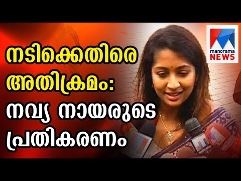 Navya Nair reaction over actress abduction case   | Manorama News