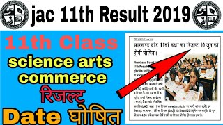 jac 11th class result 2019||11th science arts commerce ka result kab aayega 2019