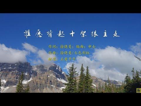 赞美诗立愿歌_谁愿背起十架跟主走 - 精选赞美诗之1481首 - YouTube