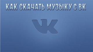 КАК СКАЧИВАТЬ МУЗЫКУ С ВКонтакте в яндекс браузере(, 2016-04-13T17:00:19.000Z)