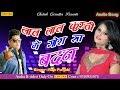 Download 2018 का सबसे हिट गाना - Lal Lal Kurti Me Gora Sa Badan - Raju Punjabi - New superhit Haryanvi Songs MP3 song and Music Video