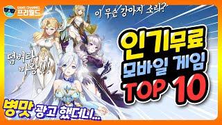 무료 모바일 게임 인기 순위 TOP 10 (1월 12일…