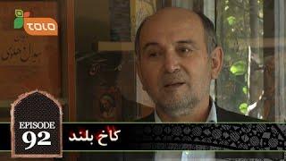 Kakhe Boland - Episode 92 / کاخ بلند - قسمت نود و دوم