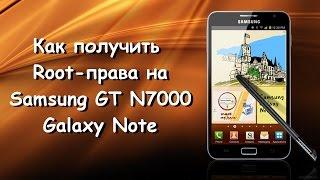 Инструкция получения Root прав на Samsung GT N7000 Galaxy Note Android 4 0 4 с помощью SuperSU Busyb