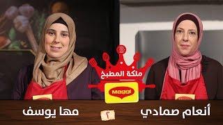 الحلقة الثانية - مها يوسف VS انعام الصمادي