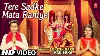 तेरे सदके माता रानिये Tere Sadke Mata Raniye I LOKESH GARG, KANISHKA I New Latest Devi Bhajan