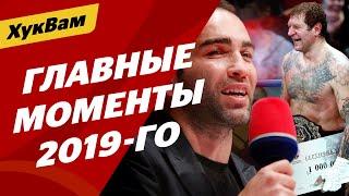 Созвон Емельяненко и Исмаилова, Жесткий Гаджиев и веселый Смоляков. ХукВам – лучшее за 2019-й!