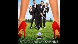 Что творят мужчины! (фильм, 2013) BDRip