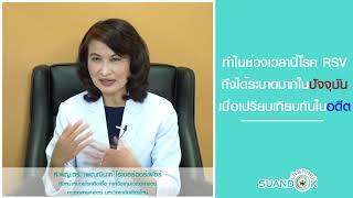 Suandok Channel : โรค RSV คืออะไร