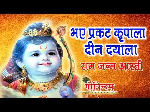 Morning Bhajan | राम जन्म आरती | Ram Janam Aarti | Hindi Devotional Songs | Hindi Ram Bhajan