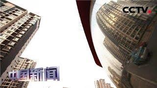 [中国新闻] 新闻观察:中国经济加快转型升级助推高质量发展 住建部1个月内两发房价预警提示   CCTV中文国际