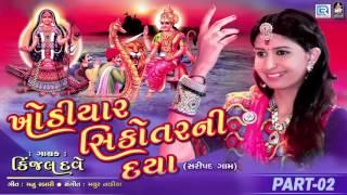 Kinjal Dave 2017 New   Khodiyar Sikotar Ni Daya - 02   Dj NONSTOP 2017   Produce By Studio Saraswati