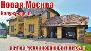 🇷🇺2️⃣0️⃣5️⃣Новая Москва. Жилой меблированный коттедж на ухоженном участке, беседка и гостевой дом.