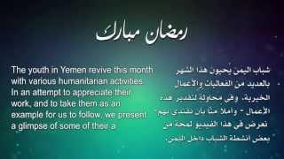 With Yemen