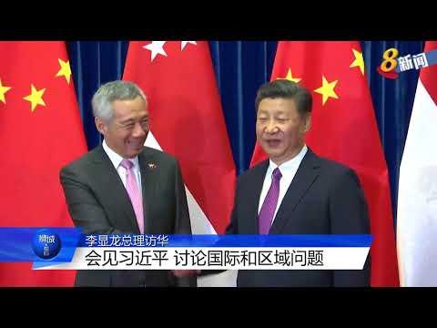 【李显龙总理访华】 会见习近平 讨论国际和区域问题