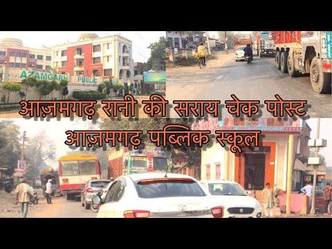 Azamgarh Rani Ki Sarai || Kotila Check Post || Azamgarh Public School || Azamgarh Uttar Pradesh ||