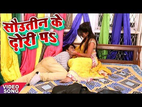 TOP SONG | सौउतिन के ढोढ़ी पs | Chandan Chanchal | Sautin Ke Dhodhi Pa | Hit Bhojpuri Song 2017