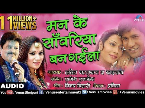 Mann Ke Sawariya Ban Gaila | Dinesh Lal (Nirahua) - Udit Narayan & Kalpana | Pratigya |Bhojpuri Song